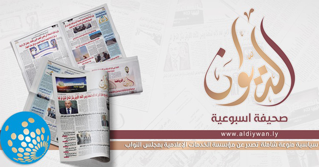 العدد (41) من صحيفة الديوان التي تصدر عن مؤسسة الخدمات الإعلامية بمجلس النواب