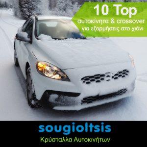 Tα 10 Top αυτοκίνητα & #crossover για εξορμήσεις στο #χιόνι!