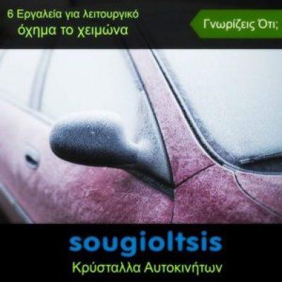 6 Εργαλεία για λειτουργικό όχημα το χειμώνα