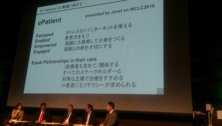 e-Patient slide at Health 2.0 Japan