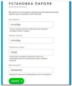 пароль, секретное слова в Payeer