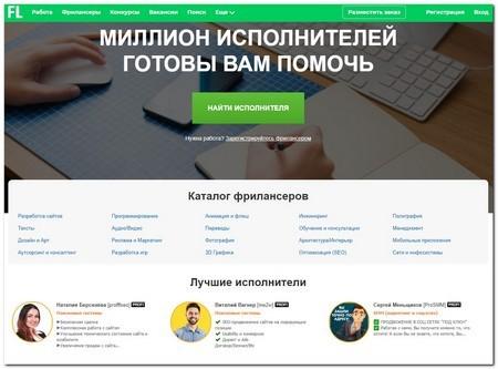 www.fl.ru