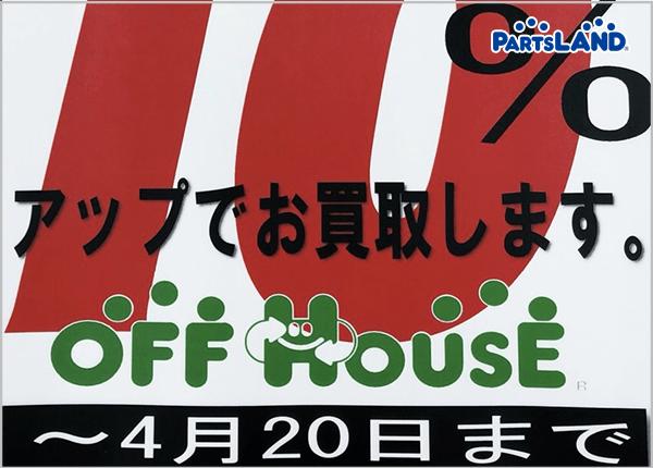 家電商品が?!?!えっ!!!!| オフハウス 秦野店