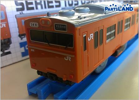 プラレール・103系大阪環状線| ホビーオフ 湘南平塚店