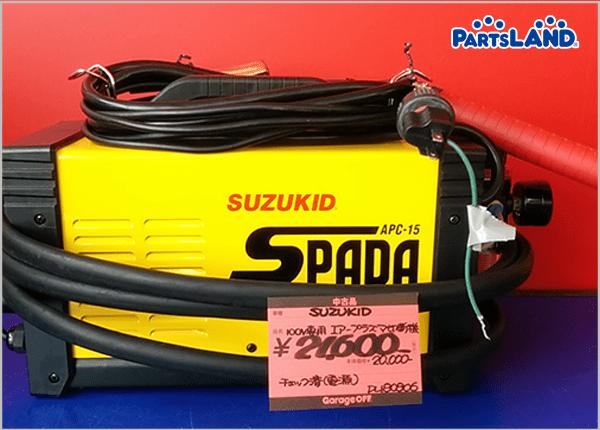 SUZUKID 100V専用エアープラズマ切断機 APC-15| ガレージオフ 湘南平塚店