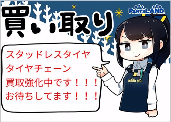 スタッドレスタイヤ・タイヤチェーン買取強化中です!!!| ガレージオフ 八王子堀之内店