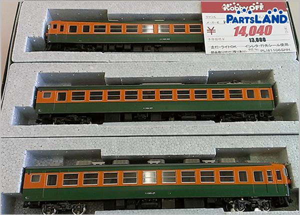 HOゲージ 165系急行電車3両セット| ホビーオフ 湘南平塚店