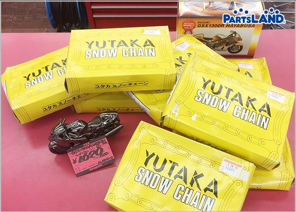 YUTAKA SNOWCHAIN No.416  2.25-17/2.50-17| ガレージオフ 八王子堀之内店