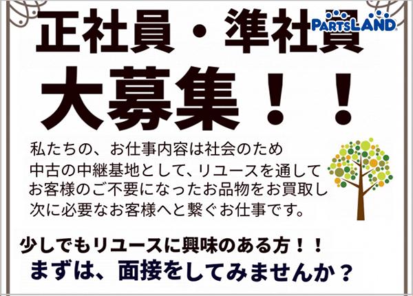 正社員・準社員 大募集!!