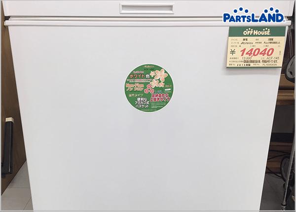 Abitelax 冷凍庫 2015年製 ACF-145| オフハウス 三和西橋本店