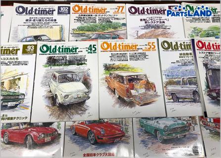 Old-timer オールド・タイマー 八重洲出版| ガレージオフ 八王子堀之内店