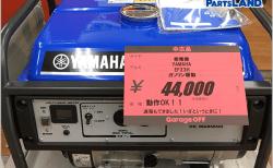 ヤマハの発電機|ホビーオフ 湘南平塚