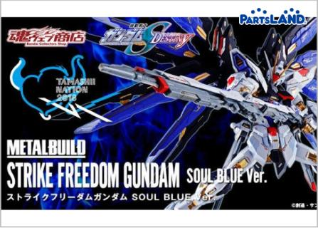 METAL BUILD ストライクフリーダムガンダム SOUL BLUE Ver.入荷しました!!!| ホビーオフ 秦野店