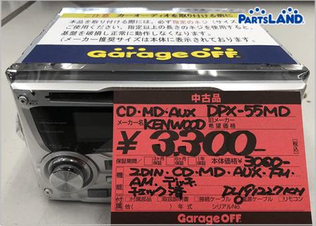KENWOOD DPX-55MD CD MD FM AM| ガレージオフ 秦野店