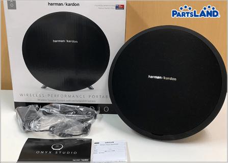 harman kardon Bluetooth スピーカー| ガレージオフ 湘南平塚店