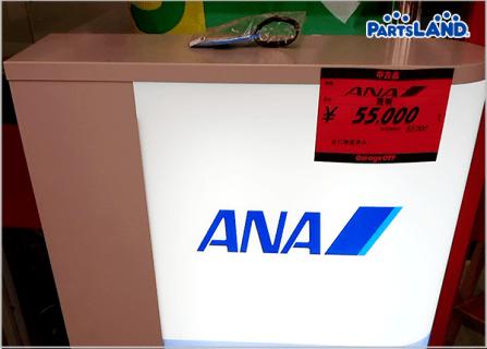ANAです!| ガレージオフ 秦野店
