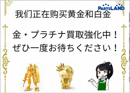 貴金属買い取ってます! We buy gold&platinum  オフハウス 三和西橋本店