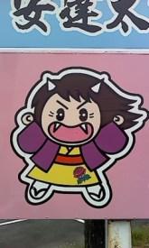 A cute (?!) Onibaba