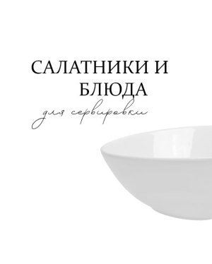 Блюда и салатники