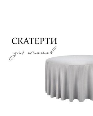 Скатерти