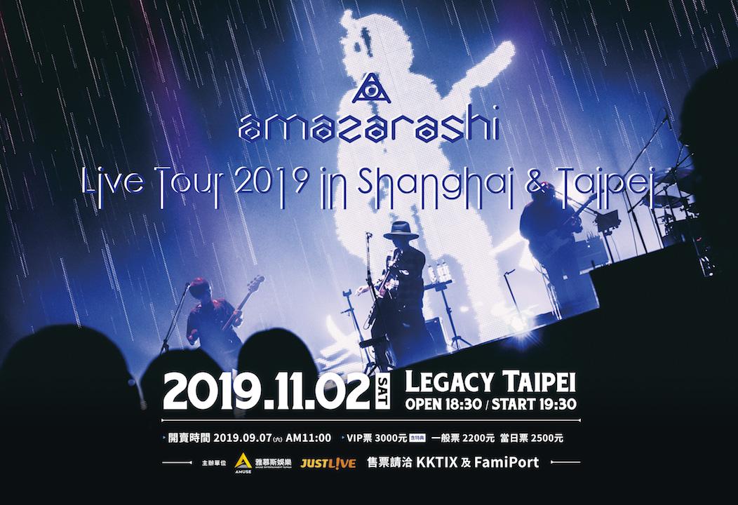 睽違三年 日本人氣樂團 amazarashi 宣布再度舉辦台北專場公演