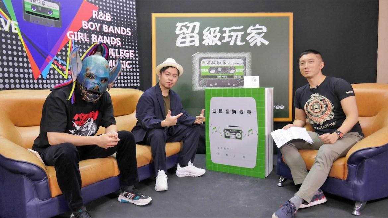 黃子軒、血肉果汁機 GIGO 分享母語音樂創作 鼓勵創作者踴躍報名比賽