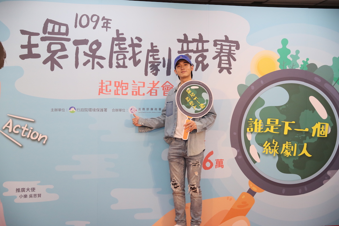 環保署尋找綠劇人 小樂吳思賢喚起你的戲胞魂