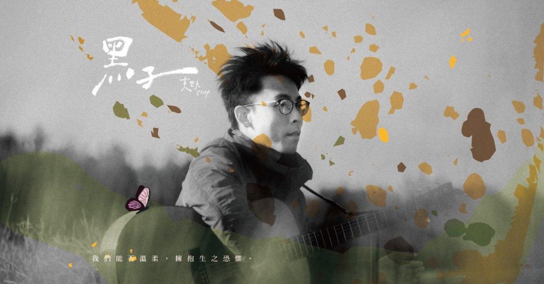 「面對生活和死亡一樣需要勇氣」 克里夫與詹森淮、體熊專科合作新歌