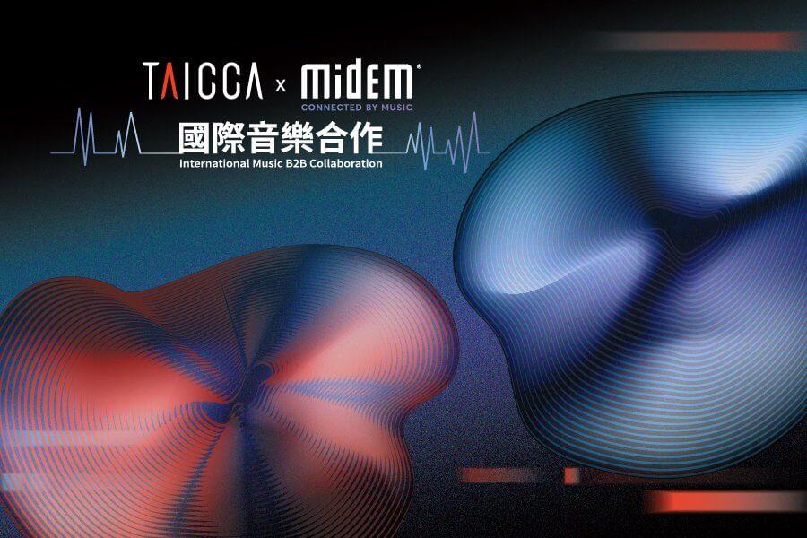 文策院代表臺灣成為法國坎城唱片展官方合作夥伴 為臺灣音樂及科技團隊開拓國際市場