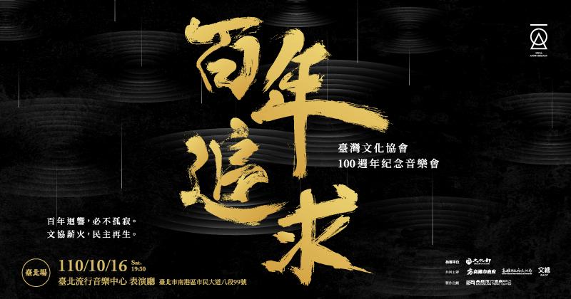 百年追求音樂會10/16登場 體會臺灣土地人文之美