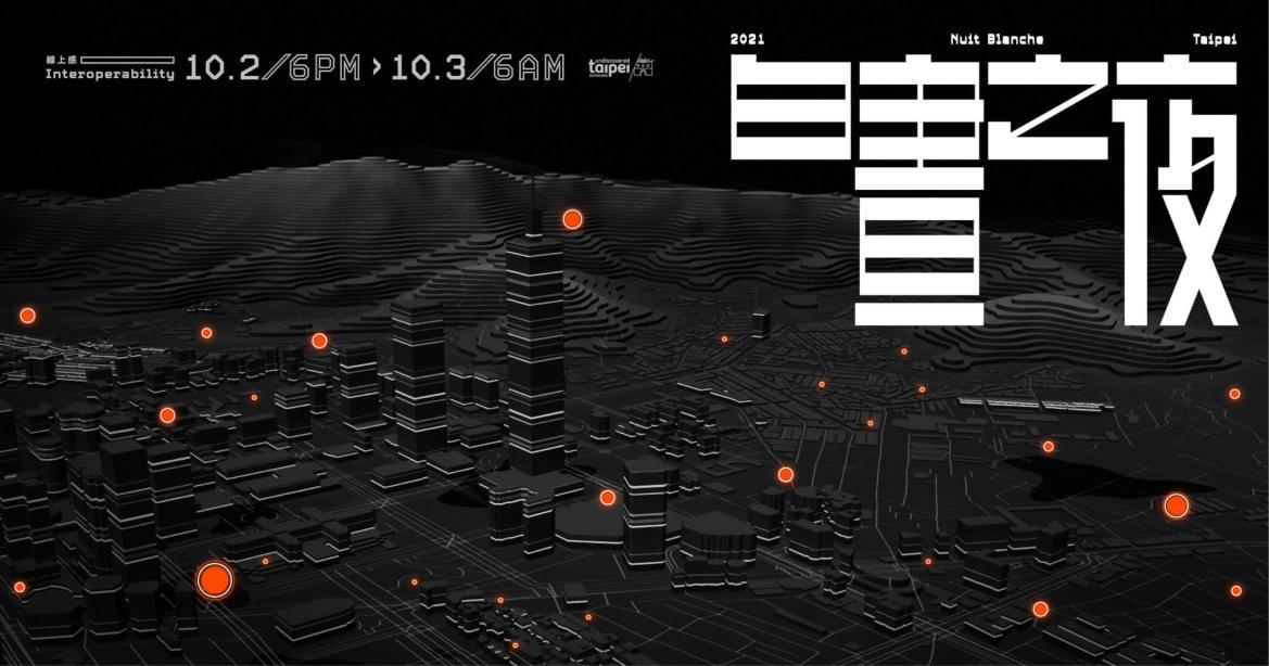 一夜限定的城市藝術 2021臺北白晝之夜今晚與你線上共遊