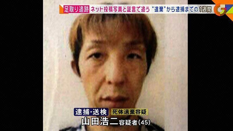 【大阪府寝屋川市 中1男女殺害事件】白骨化した息子との対面、母の苦しみ【遺族が公の場で初めての発言】