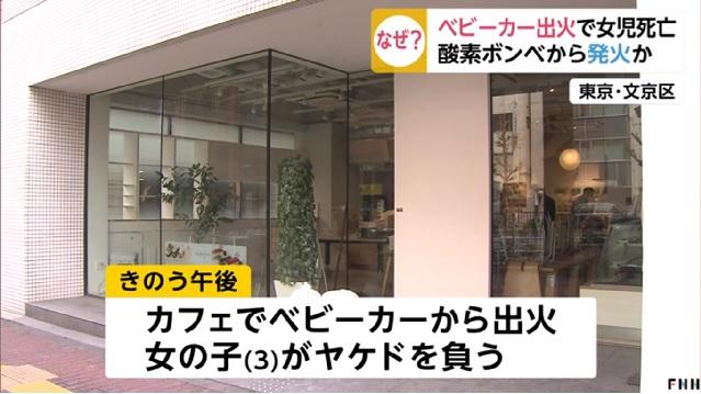 東京・文京区のカフェでベビーカーから出火し3歳女児死亡「なぜ酸素ボンベから発火したのか」