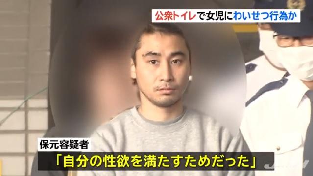 【練馬区7歳女児わいせつ事件】逮捕された無職・保元太志容疑者(27)の異常性