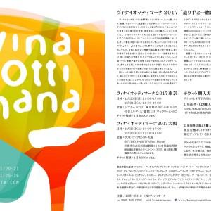 Vinaiottimana2017_flyer