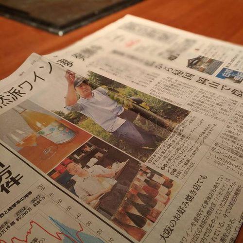 先日の朝日新聞の夕刊に岡山の大岡さんの記事の隣にコソッと掲載していただきました…自分が紙面に写っているのがなんだか不思議な感じで…取材時の顛末はまたご来店時にでも。シーズンイン評議委員長も交えたあの場での会話はいいワインとは何かという本質に迫るもので個人的には何倍も刺激的で実りあるものだったのではと思っています。取材協力ありがとうございました! - from Instagram