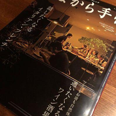 8/23(木)発売の雑誌あまから手帖p.130のシェフの秒速ごはんで「おやき風(なんちゃって)ゼッポリーニ」紹介いただきました!特集のイタリアン・フレンチ特集もワイン酒場特集も見所いっぱい知り合い多数でおすすめです。ぜひご覧くださいね〜!#pasania #okonomiyaki #あまから手帖 #雑誌掲載 #シェフの秒速ごはん  #今日の粉は福岡産の全粒粉 - from Instagram
