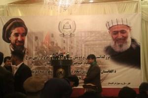 بزرگداشت از خروج شوری در افغانستان