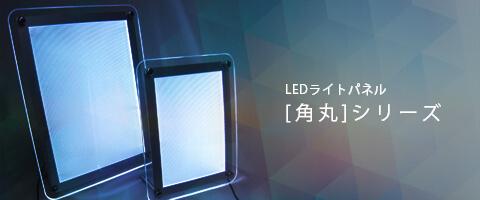 LEDパネル 角丸