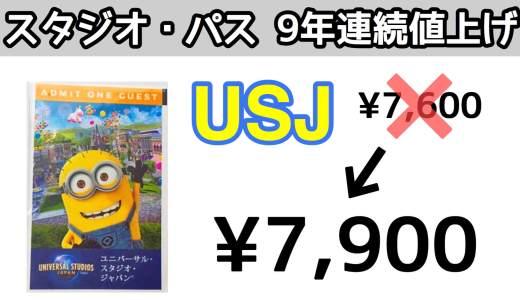 【USJ】スタジオ・パス9年連続値上げ!大人1日7900円に