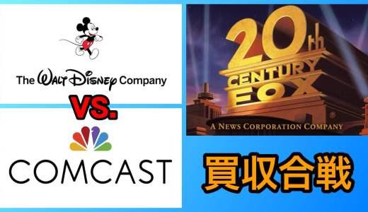 【ディズニーvs.コムキャスト】フォックス買収合戦の結果はTDRとUSJに影響を及ぼすか?