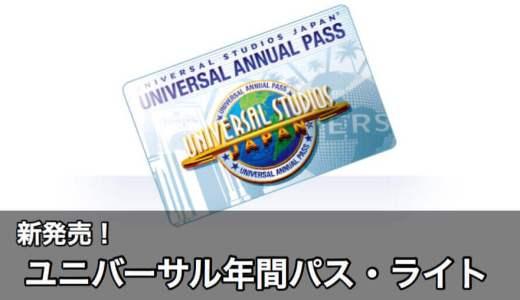 【USJ】新登場「ユニバーサル年間パス・ライト」がかなりお得な予感!徹底解説!