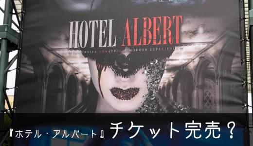 【完売?】『ホテル・アルバート』のチケットが手に入らない!もう体験する方法はない?【USJホラーナイト2018】