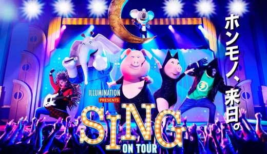 映画『SING』を全く知らない人がUSJの「シング・オン・ツアー」にいきなり参加しても楽しめるのか【体験レポート】
