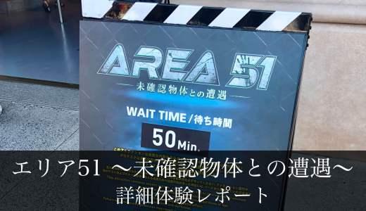 【ネタバレ注意】『エリア51 ~未確認物体との遭遇〜』体験レポート!生還方法や怖さのレベルは?【USJホラーナイト2019】