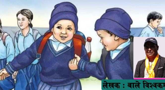 नेपालमा बाल दिवस र बालबालिकाको वर्तमान अवस्था