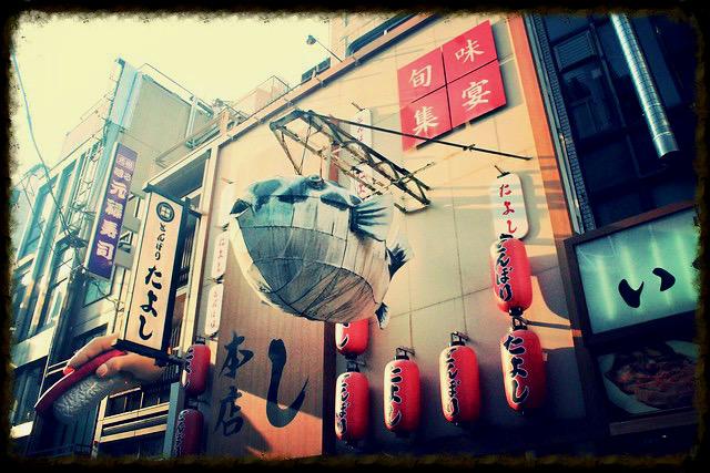 Pez globo Osaka Fotos de Japón