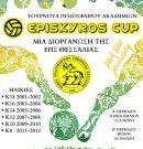ΠΡΟΓΡΑΜΜΑ ΑΓΩΝΩΝ ΕΠΙΣΚΥΡΟΣ CUP 2019 K16 (B)