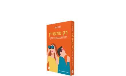 הספר החדש עכשיו בחנויות!