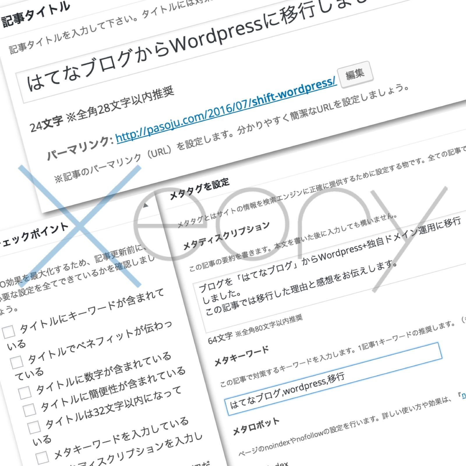 Wordpress バズ部 テーマ Xeory